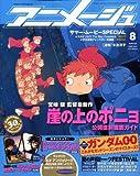 アニメージュ 2008年 08月号 [雑誌]