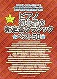 やさしいピアノ・ソロ ピアノ初心者の新定番クラシック★ベスト50★