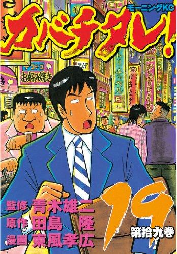 カバチタレ!(19) (モーニングコミックス)