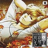 添い寝羊CD vol.3 拓弥(たくみ) 初回生産分