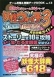 ゲーム攻略&禁断データBOOK Vol.13 (三才ムックvol.890)