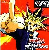 遊☆戯☆王 デュエルモンスターズ オリジナルサウンドトラック「サウンドデュエル3」
