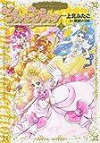 Go!プリンセスプリキュア(2) プリキュアコレクション (ワイドKC なかよし)