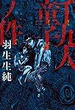 千九人童子ノ件 (ビームコミックス) 画像