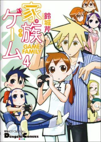 家族ゲーム 4 (電撃コミックス EX 電撃4コマコレクション)の詳細を見る