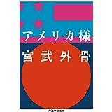 アメリカ様 (ちくま学芸文庫)