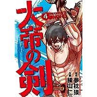 大帝の剣 (4) (バーズコミックス)