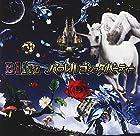 パラレル ゴシック パーティー 通常盤(CD)(在庫あり。)