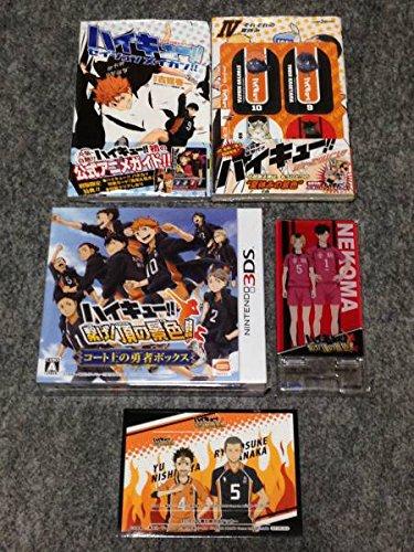 3DSハイキュー!!繋げ!頂の景色!!コート上の勇者ボックス+アニメイト特典等