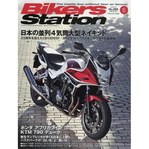 Bikers Station (バイカーズステーション) 2018年5月号 [雑誌]