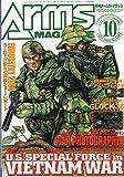 月刊アームズ・マガジン 2000年10月号 No.148