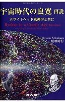 宇宙時代の良寛 再説―ホワイトヘッド風神学と共に
