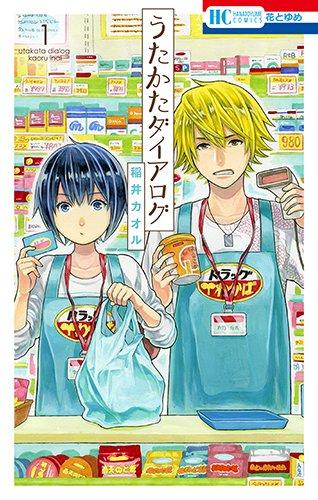 うたかたダイアログ 1 (花とゆめコミックス)