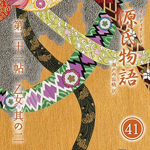 源氏物語 瀬戸内寂聴 訳 第二十一帖 乙女 (其ノ二) | 紫式部