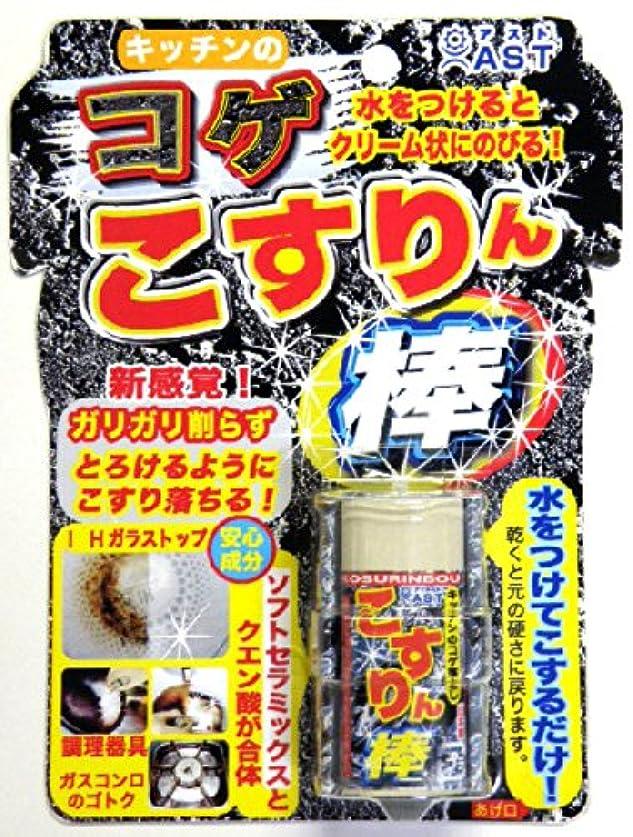 排出消化乳剤アスト キッチンのコゲこすりん棒 1個入