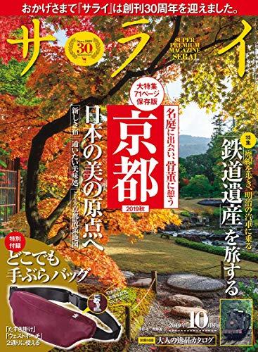 サライ 2019年 10 月号 [雑誌]
