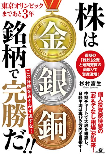 東京オリンピックまであと3年 株は「金銀銅銘柄」で完勝だ!!の詳細を見る