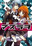 戦闘城塞マスラヲ Vol.2 神々の分水嶺 (角川スニーカー文庫)