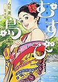 むすび島 浮世艶草子 (SPコミックス)