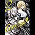 キャタピラー 2巻 (デジタル版ヤングガンガンコミックス)