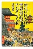 お江戸日本は世界最高のワンダーランド (講談社+α新書)