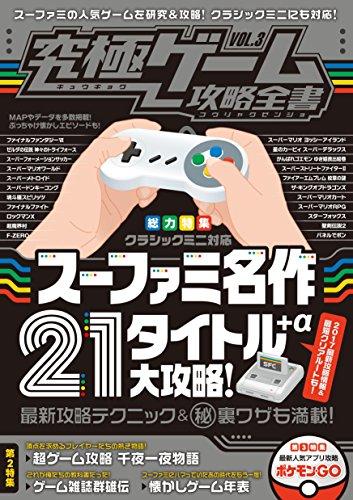 究極ゲーム攻略全書 VOL.3(スーパーファミコンミニ 名作...