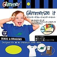 Glimmer グリマー グリマライズイット コスチューム用小物 ディノ&ドラゴン 男女共用