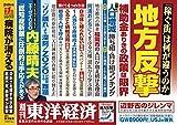週刊東洋経済 2019年2/23号 [雑誌](地方反撃) 画像