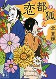 恋都の狐さん (講談社文庫)