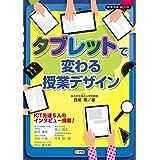 タブレットで変わる授業デザイン (教育技術MOOK)
