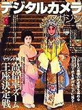 デジタルカメラマガジン 2007年 09月号 [雑誌]