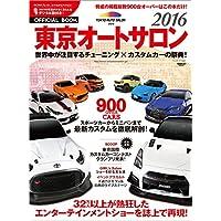オートサロンオフィシャルブック 東京オートサロン2016