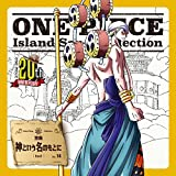 ONE PIECE Island Song Collection 空島「神という名のもとに」 / エネル(森川智之)