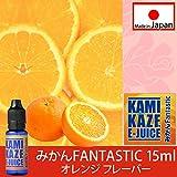 電子タバコ KAMIKAZE みかんFantastic 15ml 2本