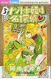 ナゾトキ姫は名探偵 3 (ちゃおフラワーコミックス)