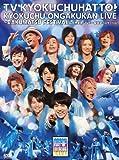 局中音楽館LIVE ~幕末フェスティバル~【初回限定盤】 [DVD]