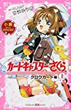 小説 アニメ カードキャプターさくら クロウカード編 上 (講談社KK文庫)