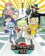 「超・少年探偵団NEO」BDが6月発売。キャスト映像など特典も注目
