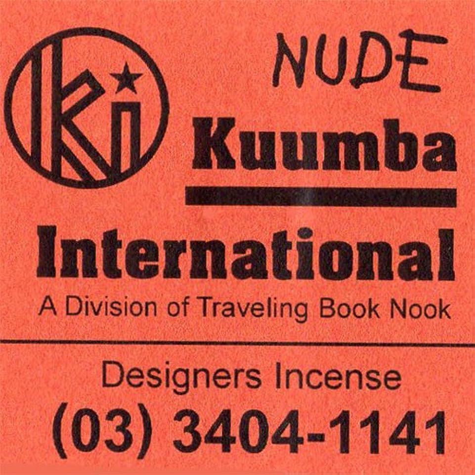 勘違いするビスケット白いKUUMBA / クンバ『incense』(NUDE) (Regular size)