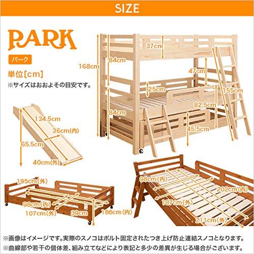 エコ塗装スロープ付き3段ベッド【パーク-PARK】(ベッド 3段 エコ スロープ)ナチュラル