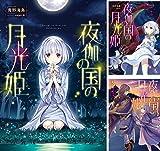 夜伽の国の月光姫