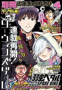 [雑誌] 別冊少年チャンピオン 2018年07月号 [Bessatsu Shonen Champion 2018-07]
