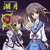 God Knows./Anime [the Melancholy Of Haruhi Suzumiya]