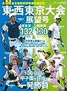 第100回全国高校野球選手権記念大会 東・西東京大会展望号 2018年 6/30 号 (週刊ベースボール別冊立夏号)