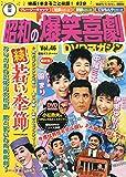 東宝 昭和の爆笑喜劇DVDマガジン 2015年 1/13号 [分冊百科]