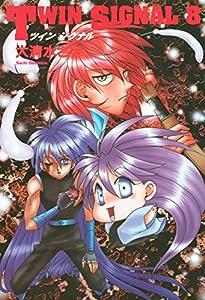TWIN SIGNAL(8) (ソノラマコミック文庫)