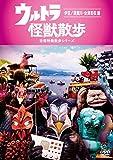 ウルトラ怪獣散歩 ~伊豆/須賀川・会津若松編~ [DVD]