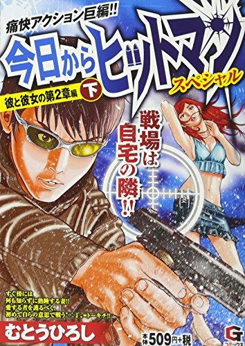 今日からヒットマンスペシャル彼と彼女の第2章 下 (Gコミックス)の詳細を見る