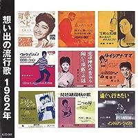 想い出の流行歌 1962年<昭和37年>