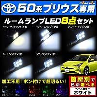 新型 ZVW50系プリウス 対応★ LED ルームランプ8点セット 発光色は ホワイト【メガLED】